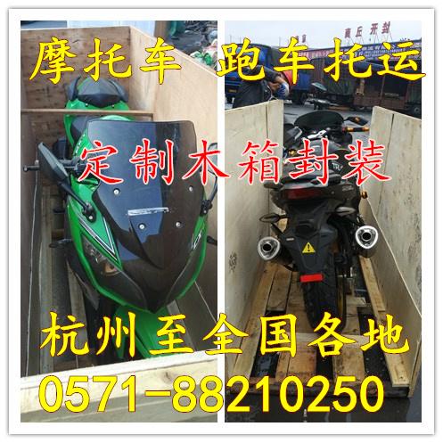杭州摩托车物流托运公司