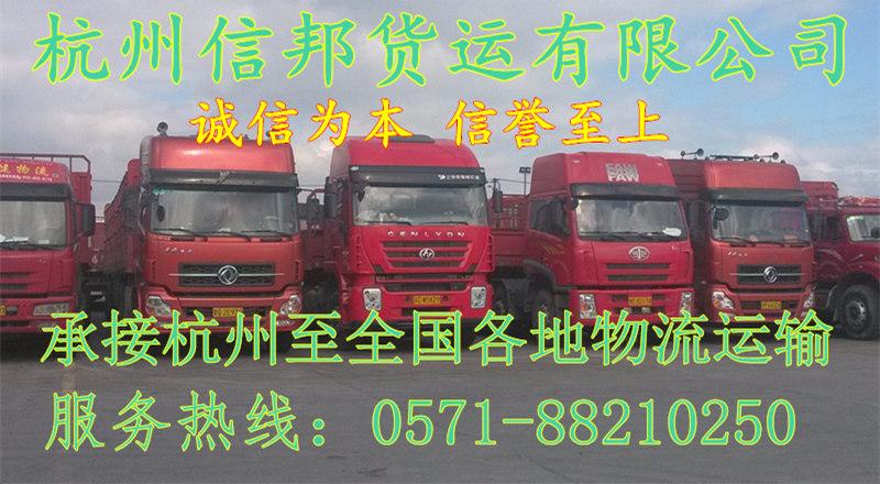 杭州信邦货运公司