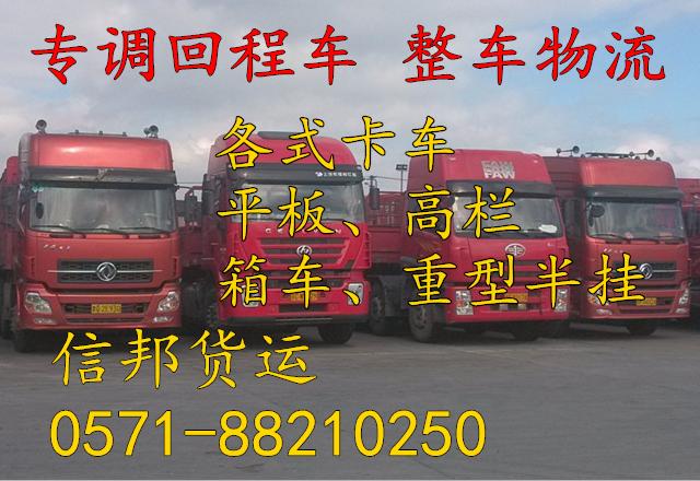 杭州专调回程车包车运输